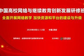 重磅 | 中国高校网络与继续教育创新发展研修班将于8月11-13日在西安开班—主题:全面开展网络教学 加快资源和平台的建设与升级
