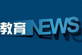 """中国教育的""""线上迁徙"""""""