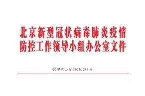 北京培训机构8月8日起可申请线下复课