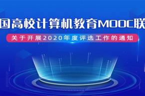 评选|中国高校计算机教育MOOC联盟关于开展2020年度评选工作的通知