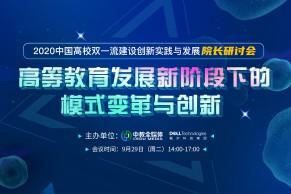高等教育发展新阶段下的模式变革与创新—2020中国高校双一流建设创新实践与发展院长研讨会