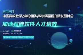 邀请信 | 加速赋能软件人才培养—2020中国高校教学改革创新与教学质量提升院长研讨会