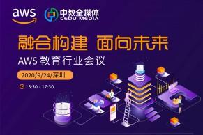 欢迎报名 | 融合构建,面向未来,共同开启未来教育创新之旅—AWS教育行业会议将于9月24日在深圳举办