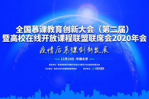 重磅日程发布 | 全国慕课教育创新大会(第二届)暨高校在线开放课程联盟联席会2020年会将于2020年11月14日在北京召开