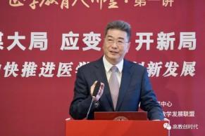 报告PPT | 吴岩:《谋大局 应变局 开新局—加快推进医学教育创新发展》