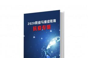 全国高校现代远程教育协作组、中教全媒体联合推出《2020网络与继续教育抗疫专辑》