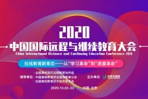 重磅 | 超豪华阵容!2020中国国际远程与继续教育大会日程震撼发布,将于10月22-23日在京盛大召开