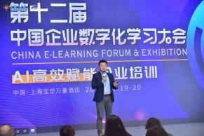 平安知鸟秦国炜:人工智能时代应重新想象学习方式