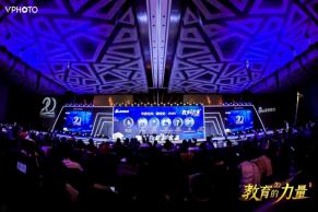 新浪教育二十周年!中教全媒体主编夏巍峰受邀出席庆祝盛典