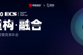 重构· 融合 | ECS 2020 中国教育资本年会启幕!