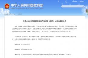 关于2020年国家精品在线开放课程(高职)认定结果的公示