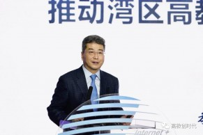 吴岩司长PPT|推动湾区高教发展,打造全球创新高地