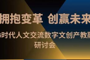 深化产教融合 培养新时代数字文创人才 —5G时代人文交流数字文创产教融合校长研讨会将于11月26日在厦门召开