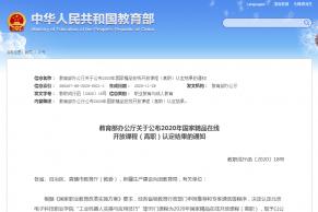 教育部办公厅关于公布2020年国家精品在线开放课程(高职)认定结果的通知