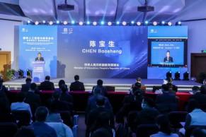 """教育部长陈宝生出席国际人工智能与教育会议,提出4个""""着力"""""""