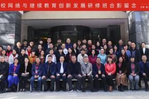现场   发挥在线教育优势 建设更高质量网络继续教育—2020中国高校网络与继续教育创新发展研修班在丽江举办