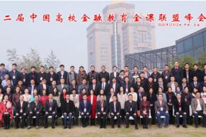 第二届中国高校金融教育金课联盟峰会在上海举办