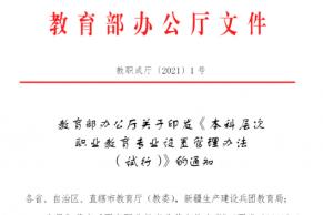 本科层次职业教育专业设置管理办法(试行)
