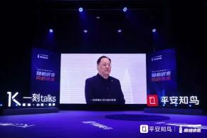 """2021平安知鸟巅峰讲堂首秀,探讨""""中国的创新革命"""""""