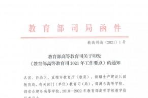 """教育部高教司2021工作要点,""""十四五规划""""开局,""""十大专项""""工作启动"""