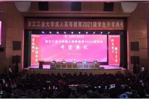 浙江工业大学举行成人高等教育2021级新生开学典礼