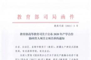 教育部高等教育司关于公布2020年产学合作协同育人项目立项名单的通知