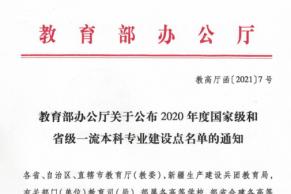 教育部办公厅关于公布2020年度国家级和省级一流本科专业建设点名单的通知