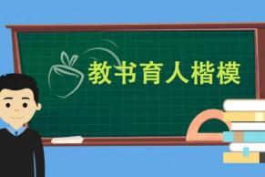 2021年度全国教书育人楷模推选工作启动