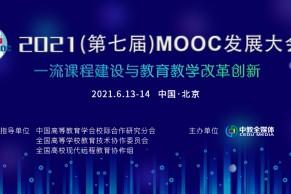 会议前瞻   2021(第七届)MOOC发展大会议程发布