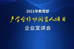 全媒体直播 | 2021年教育部产学合作协同育人项目企业宣讲会成功召开