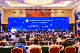 全景报道    建设高质量在线课程,不断推进教学创新—2021(第七届)MOOC发展大会在京盛大召开