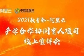 2021 教育部—阿里云产学合作协同育人项目线上宣讲会将于6月22—23日直播!