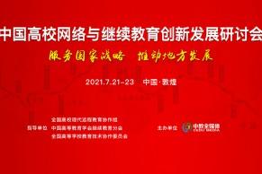 会议前瞻   中国高校网络与继续教育创新发展研讨会将于7月21-23日在甘肃敦煌举办