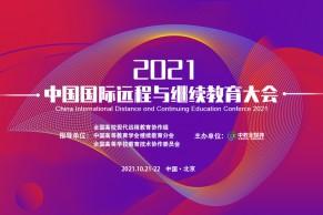 2021中国国际远程与继续教育大会定于10月21-22日北京召开