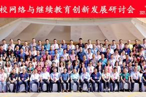 现场 | 中国高校网络与继续教育创新研讨会暨中教全媒体理事会2021年会7月21-23日在敦煌成功举办