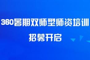 暑期双师型师资培训(重庆)招募开启,网络安全攻防、密码应用、数据安全、工业互联网安全四大项目
