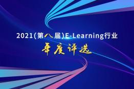 重磅 | 关于开展2021(第八届)E-Learning行业年度评选的通知