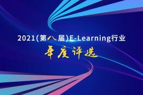 重磅   关于开展2021(第八届)E-Learning行业年度评选的通知