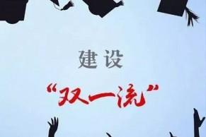 """教育部:新一轮""""双一流"""",不搞平衡照顾!"""