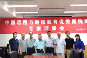 现场   中国高校远程与继续教育优秀案例库专家评审会召开,近200项优秀案例入选